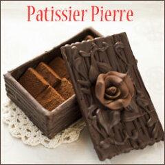 フジテレビ「スイーツsweets」でも紹介された、箱も中身も全てチョコレートのピエールでしか買...