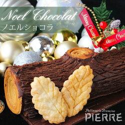【送料無料】クリスマスケーキノエルショコラ【冷凍便】【メッセージ・包装・同梱不可】