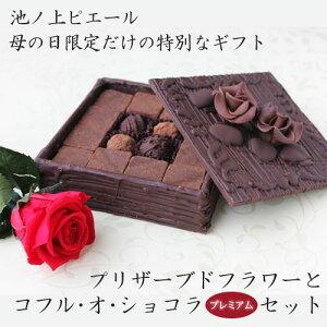 手作りとは思えない豪華で繊細なショコラと、真っ赤なバラのプリザーブドフラワーをセットにし...