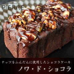 ナッツ好きのためのナッツケーキ。しっとり濃厚なショコラケーキです【バレンタイン】【ホワイ...