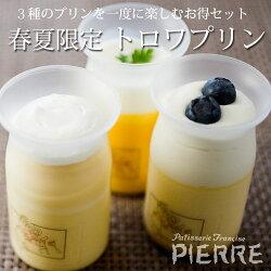 池ノ上ピエール春夏限定トロワプリン(3本セット)
