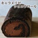 お中元2020キャラメリゼショコラロールふわふわパリパリ☆常温便・冷蔵便との同梱不可誕生日ケーキ バースデーケーキ サプライズ その1