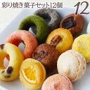ホワイトデー2021送料無料あす楽対応可彩り焼き菓子セット1