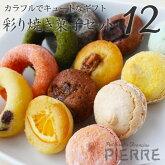 【送料無料】池ノ上ピエールの彩り焼き菓子セット12個入り【楽ギフ_メッセ入力】【楽ギフ_のし宛書】