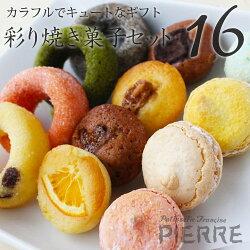 【送料無料】池ノ上ピエールの彩り焼き菓子セット16個入り【楽ギフ_メッセ入力】【楽ギフ_のし宛書】