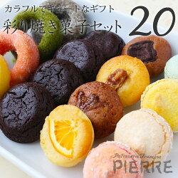 【送料無料】池ノ上ピエールの彩り焼き菓子セット20個入り【楽ギフ_メッセ入力】【楽ギフ_のし宛書】
