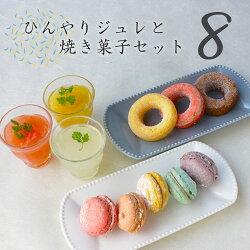 【送料無料・期間限定】フルーツジュレ入りサマーギフト8個入り【お中元】
