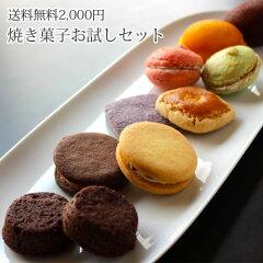 5種類合計10個の焼き菓子がひと箱に!通常はセットの販売のスイーツをちょっとづつ楽しめる、嬉...