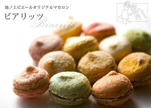焼き菓子 オリジナルマカロン(ビアリッツ)