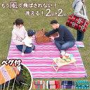【100円クーポン対象 5/20まで】 レジャーシート 大き...