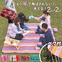 【100円クーポン対象 3/18まで】 レジャーシート 大き...