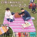 【限定特価】 レジャーシート 大きい 厚手 ペグ付き 留め具...
