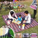 【限定特価】 レジャーシート 大きい 厚手 平織生地 200...