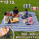 【即出荷】 レジャーシート 大きい 厚手 ペグ付き 留め具付き 6畳 264×352cm 300×3