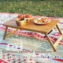 折りたたみテーブル バンブー折りたたみテーブル ちゃぶ台 ローテーブル...