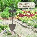 ガーデン/お庭を素敵に演出♪可愛らしいアイアンのガーデンピック【メール便不可】ガーデン/ガ...