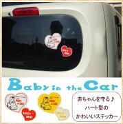 ステッカー 赤ちゃん ベイビー ベイビーインカー セーフティー