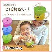 ビタットマグ ビタット ストローマグ 赤ちゃん シリコン シリコーン