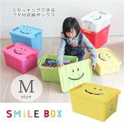 おしゃれ おもちゃ ボックス スタッキング イエロー グリーン ホワイト プラスチック スマイル