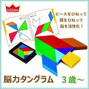 タングラム インター プレゼント おもちゃ 平行四辺形