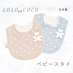 2ea658567961c スタイ よだれかけ 男の子 女の子 日本製 ベビー 赤ちゃん かわいい 綿 コットン オーガニックコットン ガーゼ モチーフ 水玉