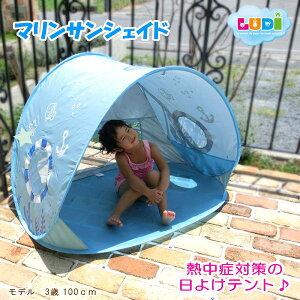 日よけテント/プール遊びのおともに。熱中症対策の日よけテント★コンパクトに持ち運べる専用の...