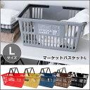 買い物かご ショッピングバスケット 買い物バッグ レジかご ランドリー...