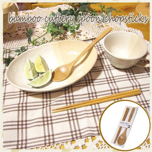 スプーン 箸 セット 自然 天然素材 竹 バンブー バーベキュー カトラリーセット 木製 キッチン雑貨 アウトドア エコ VACANCES