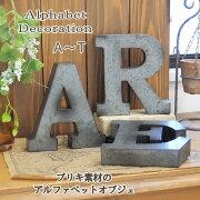 アルファベット オブジェ インテリア イニシャル アイアン ローマ字 ディスプレイ ショップ ウェディング