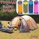 【限定特価】 テント6人用&寝袋1.1kg4点セット テント 5人用 6人用 7人用 大型 簡単 防水 軽量 ドーム...