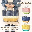 かごバッグ/おでかけ、収納、なんでもおまかせ!カラフルでかわいいかごバッグ★【メール便不可...