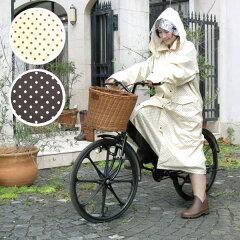 安心して自転車がこげる濡れにくいデザインのレインコート♪専用のケース付きで持ち運びにも◎...