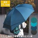 【即出荷】 傘 雨傘 ジャンプ傘 長傘 メンズ 紳士 男女兼...