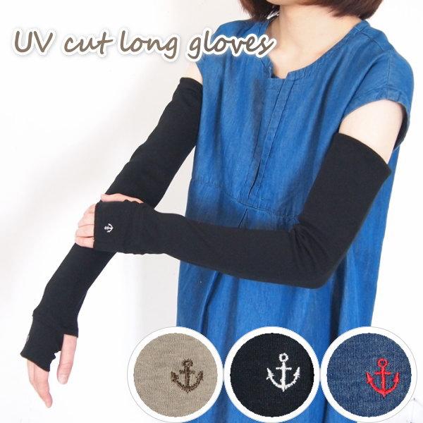 【楽天市場】UV手袋/UVカット/ロング/指なし/コットン/レース/UV ...