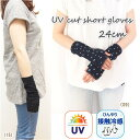 UV手袋 uv UVカット UVカット手袋 手袋 アームカバー ショー...