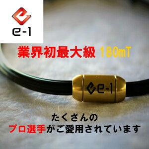 e-1ネックレスEXスポーツネックレス