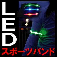 LEDSPORTSBAND(LEDスポーツバンド)