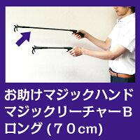 マジックリーチャー「お助けハンドB」ロング(70cm)