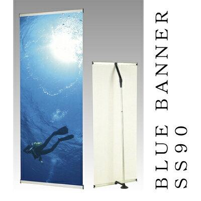 展示会 バナースタンド スクリーン看板 : BLUE-BANNER SS90( ブルーバナーSS90 ) 適応スクリーン...