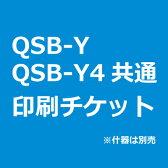 QSB-Y・QSB-Y4共通 スクリーン印刷チケット スクリーン見え寸:W700×H2100mm(Y4はH2000mm)×1枚 スクリーン素材:ターポリン(四方ハトメ加工)※バナースタンド本体は別売 【B019】【メーカー直送☆】