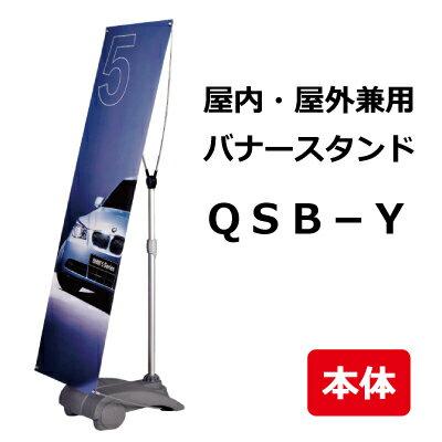 屋外で使える バナースタンド 注水式 QSB-Y(キューエスビー・ワイ)適応スクリーンサイズ:W450〜7...