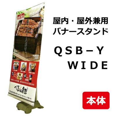 屋外で使える バナースタンド 注水式 QSB-Y-WIDE(キューエスビー・ワイ・ワイド)適応スクリーン...
