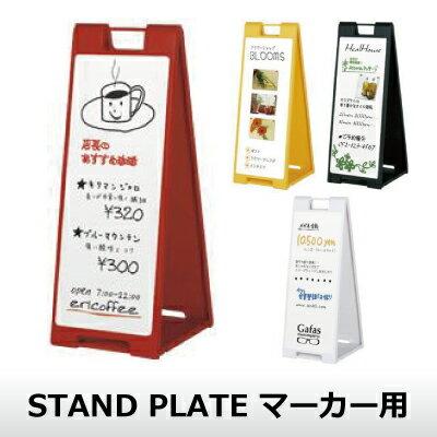 折りたたみサイン A型看板 樹脂看板 : スタンドプレート(SP-921、SP-922...