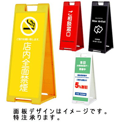 A看板 スタンドプレート (SP-901黄/902赤/907黒/908白) 当店で一番デザイン性の高い店舗用看板 【...