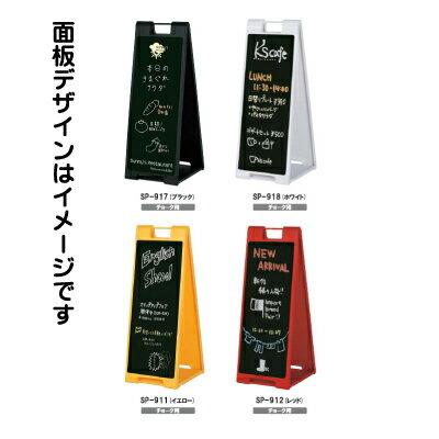 折りたたみサイン A型看板 樹脂看板 :スタンドプレート(SP-911、SP-912、...