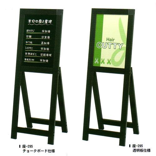 和風メニュースタンド:座-295黒(チョーク用黒板or透明板仕様) 片面表示 受注生産品(変更...