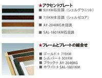 プリンパオープンパネル:S730タテタイプ【A3サイズ】
