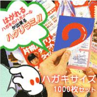 JOL剥離パウチフィルム97×145mmハガキサイズ1000枚(100枚入り×10箱)