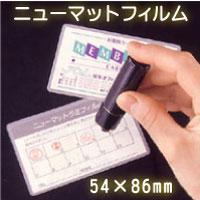 JOLニューマットフィルム54×86mm100枚入り/1箱