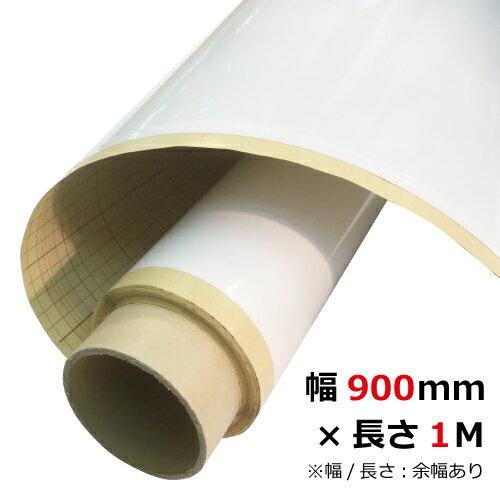 ホワイトボード シート (強粘着) クリーンスチールペーパー 付属品なし 0.2mm厚 幅900mm×長さ1M(※幅/長さ:余幅あり) [L029][自社在庫品◎]